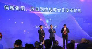 信融集团与厚昌学院战略合作发布仪式