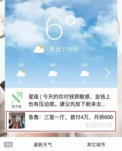 整合营销-QQ天气展现形式