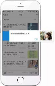 整合营销-QQ兴趣部落展现形式
