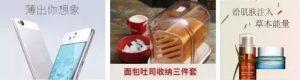 整合营销-QQ兴趣部落广告位