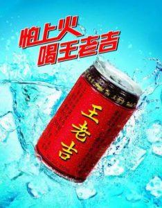 王老吉宣传图
