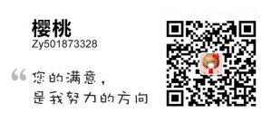 --樱桃二维码微信